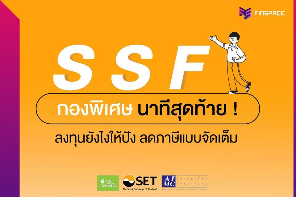 SSF กองพิเศษ