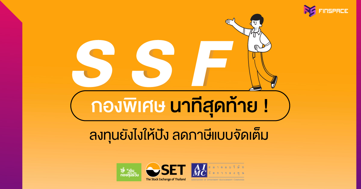 SSF-นาทีสุดท้าย
