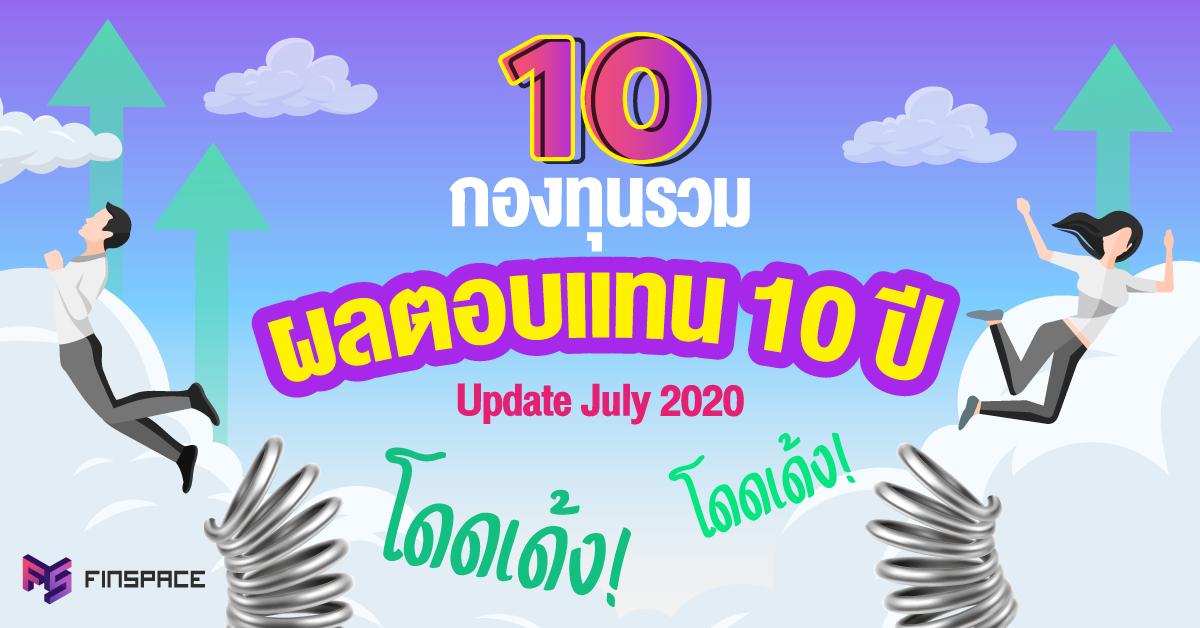 10-กองทุนรวม-July
