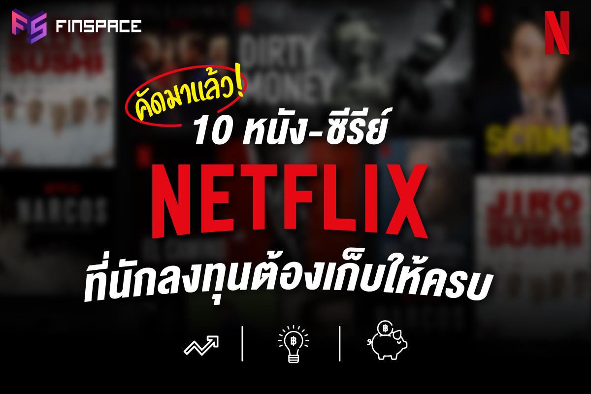 10 หนัง-ซีรีย์บน Netflix เติมไอเดียธุรกิจ