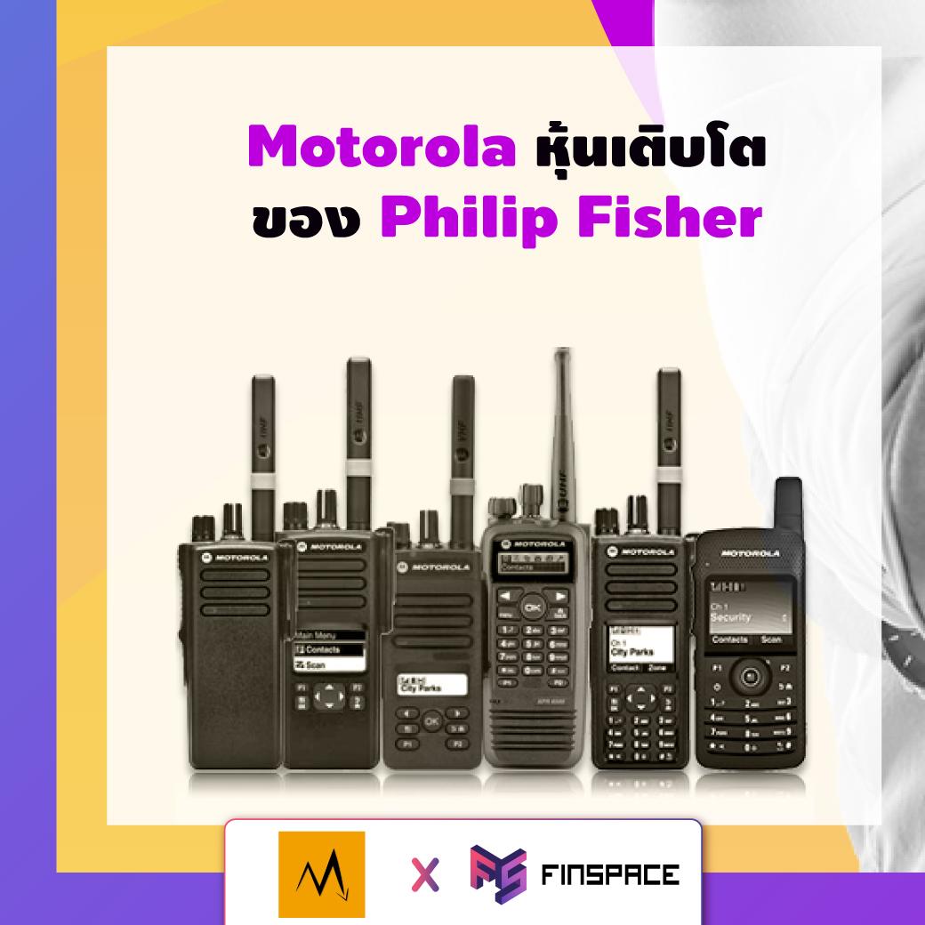 Motorola หุ้นเติบโตของ Philip Fisher