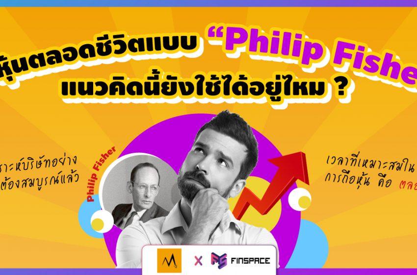 """ถือหุ้นตลอดชีวิตแบบ """"Philip Fisher"""" แนวคิดนี้ยังใช้ได้อยู่ไหม ?"""