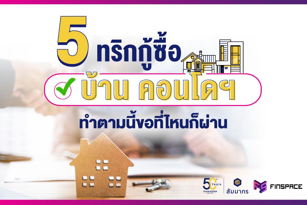 5 ทริกกู้ซื้อบ้าน