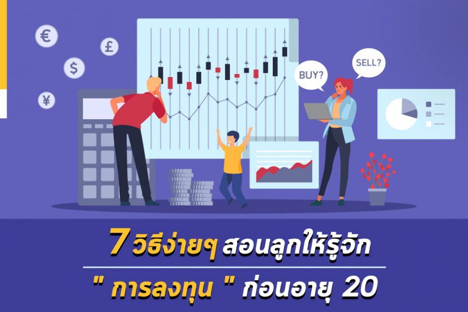 7-วิธีง่ายๆสอนลูก