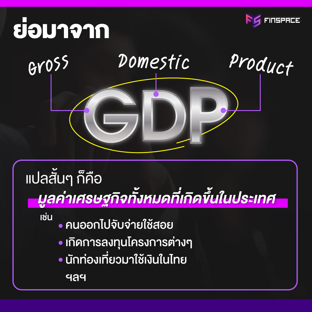 GDP คือ