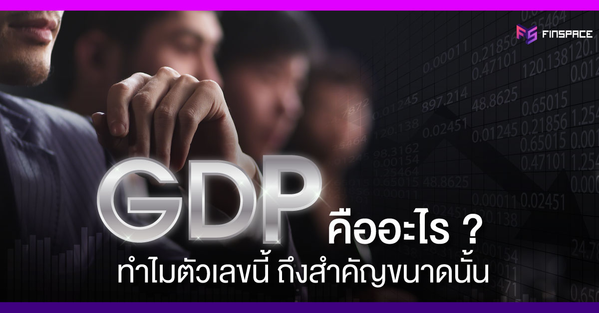 GDP Mean