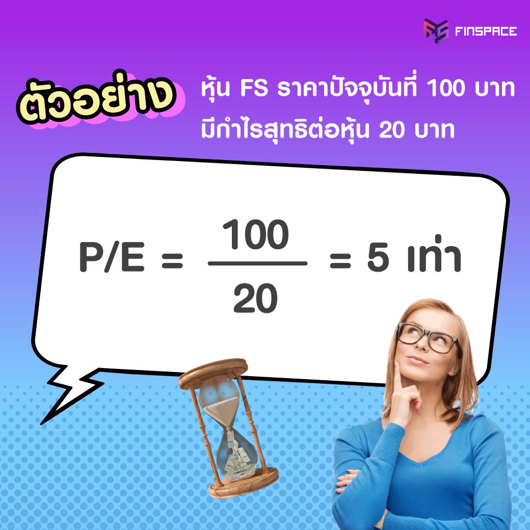 ตัวอย่างการคำนวณ PE