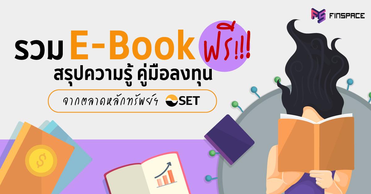 รวม e book การเงินฟรี