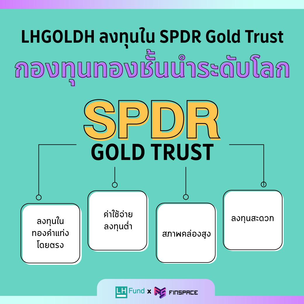 ลงทุนใน SPDR