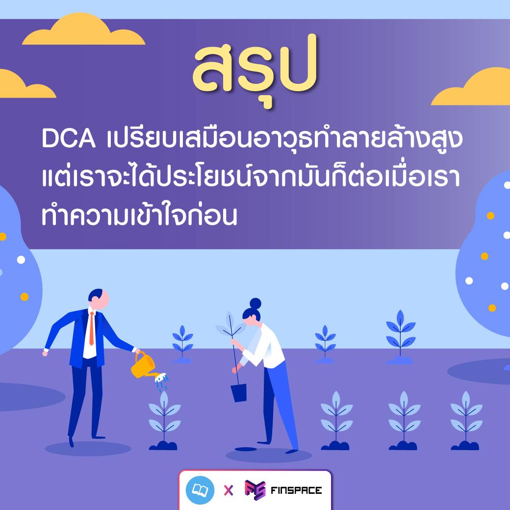 สรุป 5 คำถามก่อนซื้อ DCA