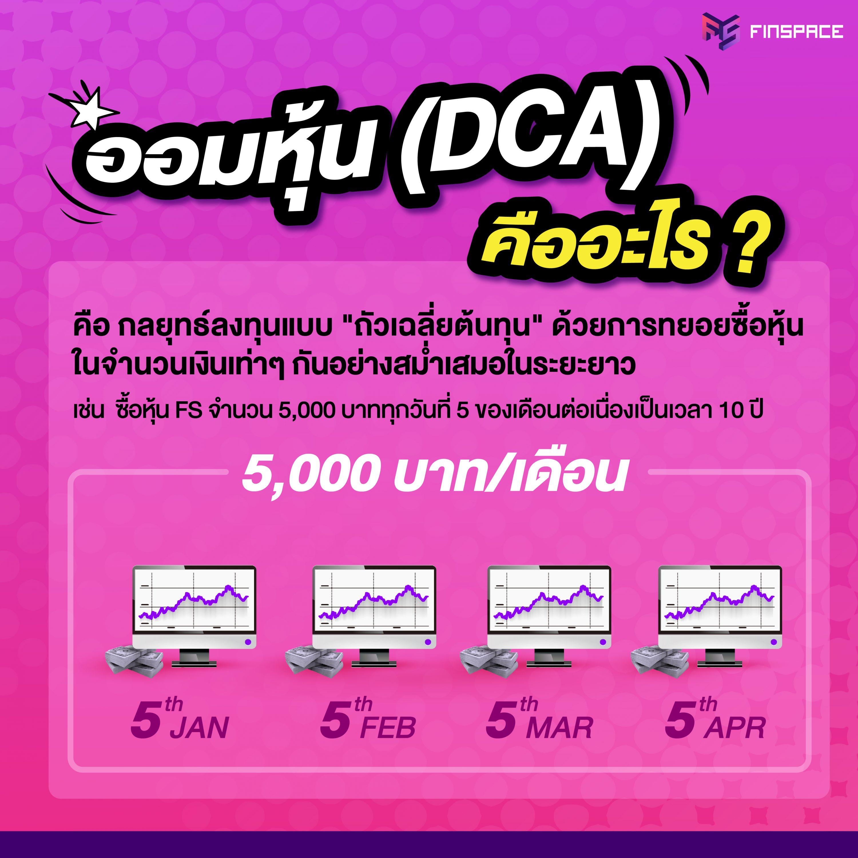 DCA คือ