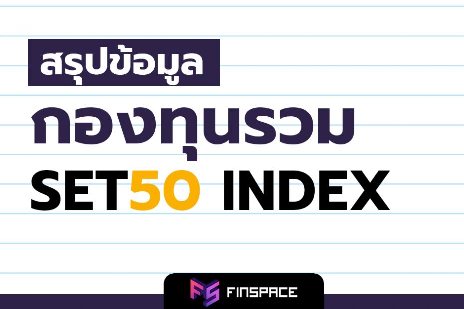 set50 index