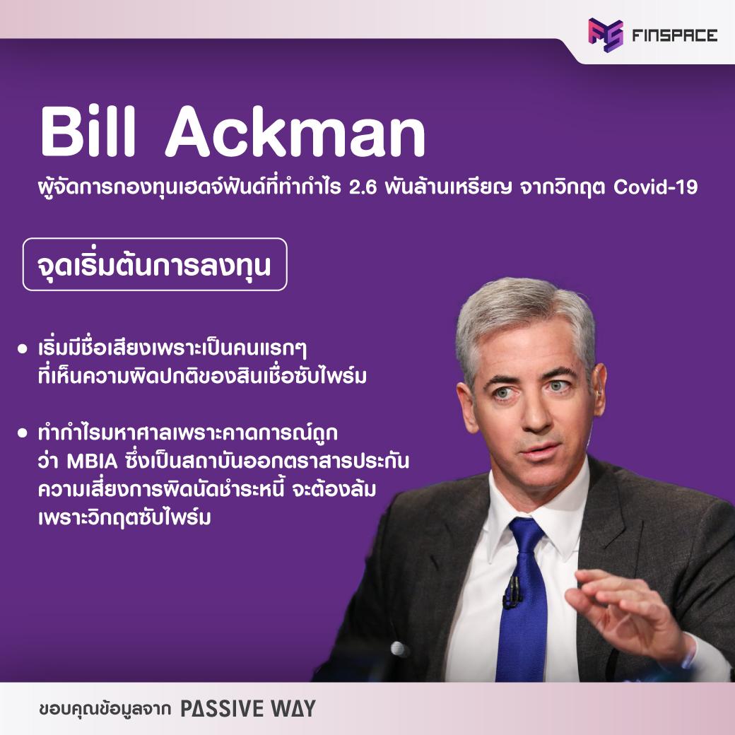 ประวัติ Bill Ackman (บิลล์ แอคแมน)