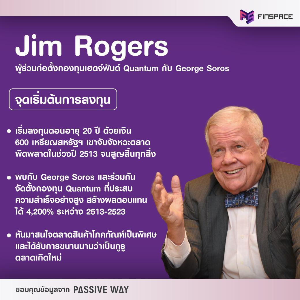 ประวัติ Jim Rogers (จิม โรเจอร์ส)