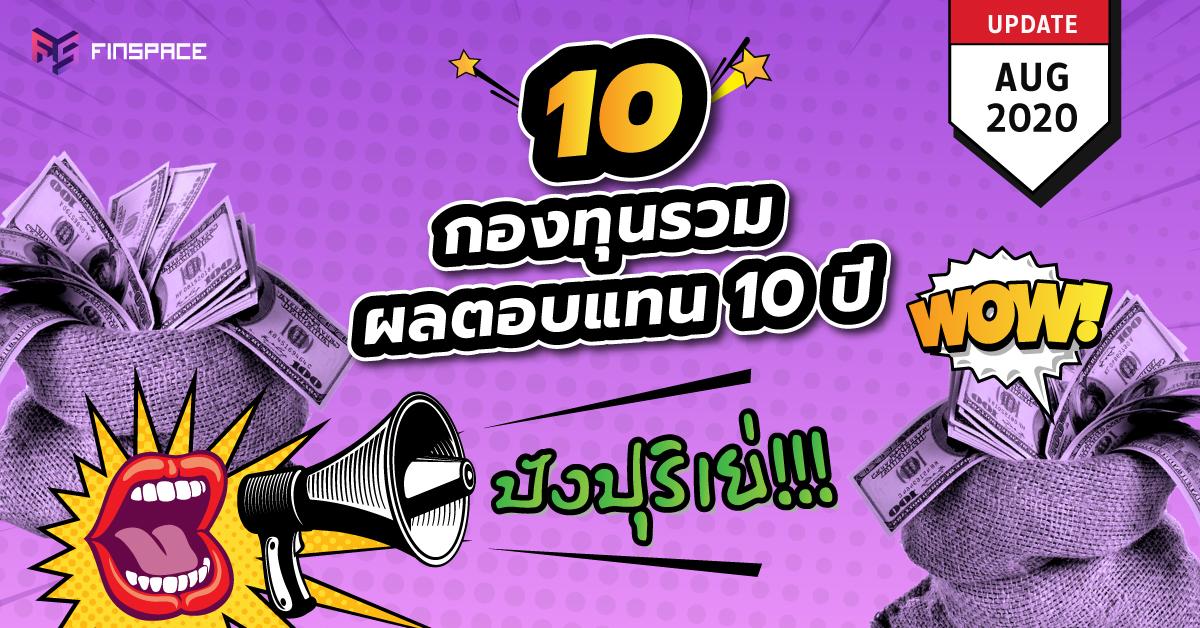 10-กองทุนรวม