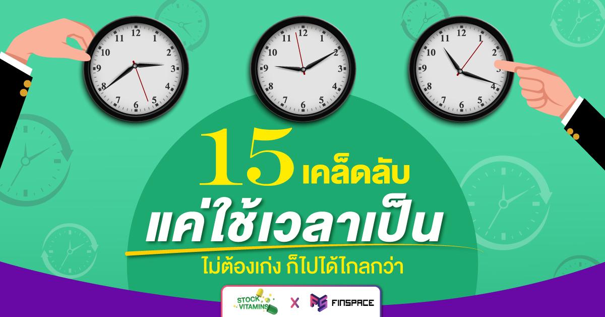 15-เคล็ดลับจัดการ เวลา