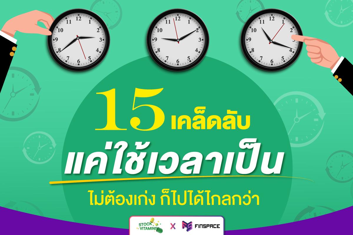 15-เคล็ดลับ การ บริหาร เวลา