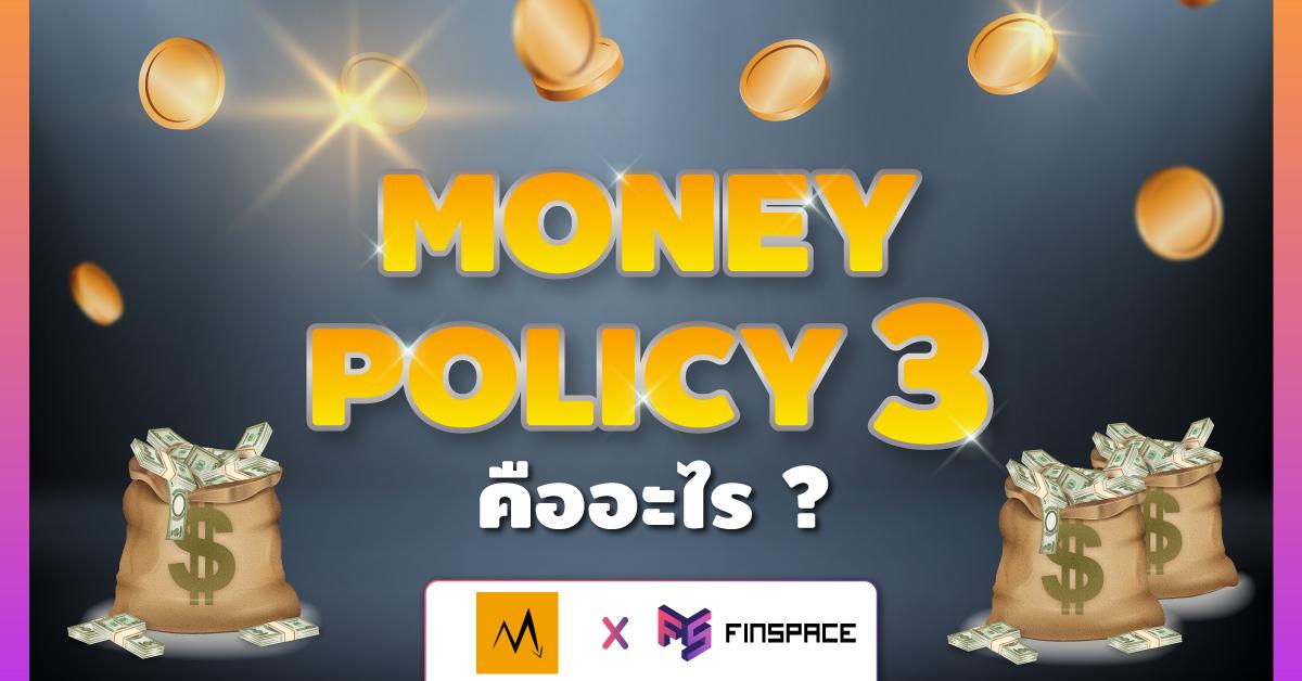 Money Policy3 คืออะไร? ตัวละครสำคัญของการฟื้นตัวเศรษฐกิจรอบนี้
