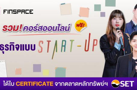 6 คอร์สเรียนธุรกิจออนไลน์ ฟรี !! ปั้นธุรกิจโตแบบสตาร์ทอัพ (Start-Up)
