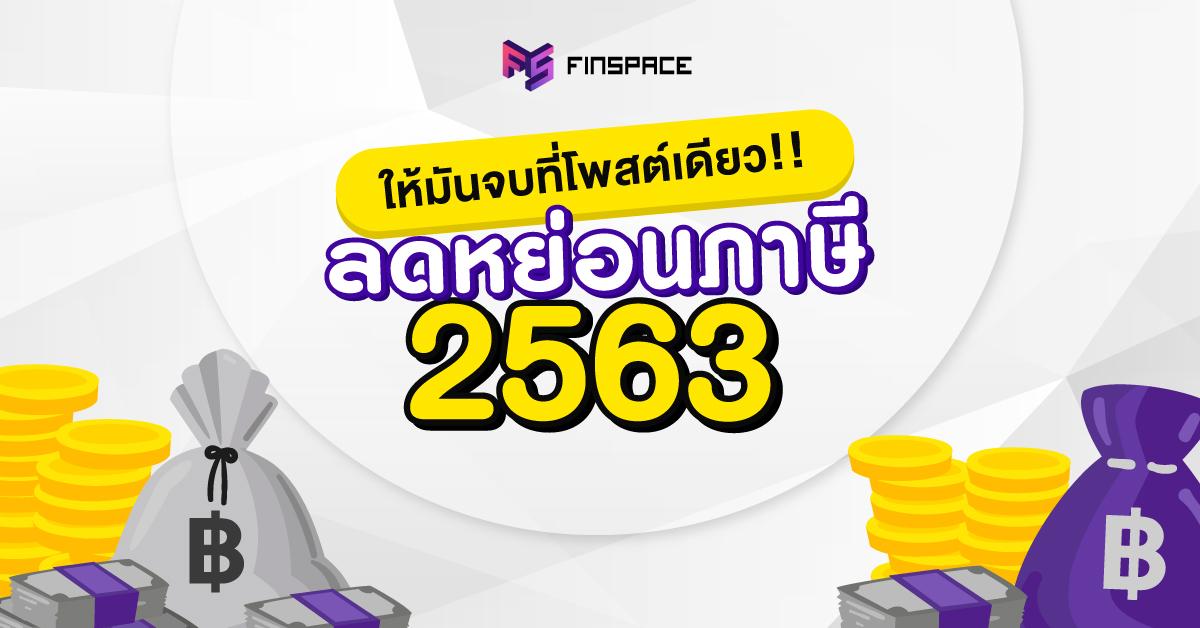 ลดหย่อนภาษี 2563 สรรพากร