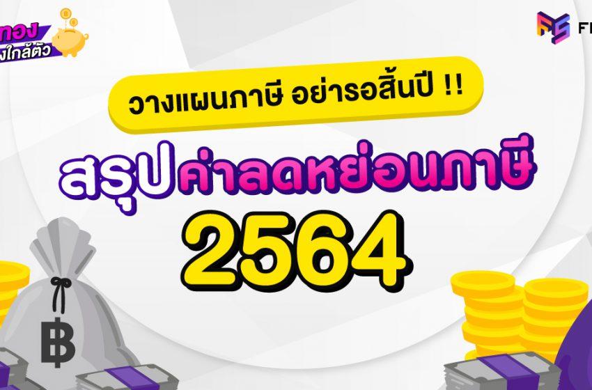 สรุปครบ! รายการลดหย่อนภาษี ปี 2564