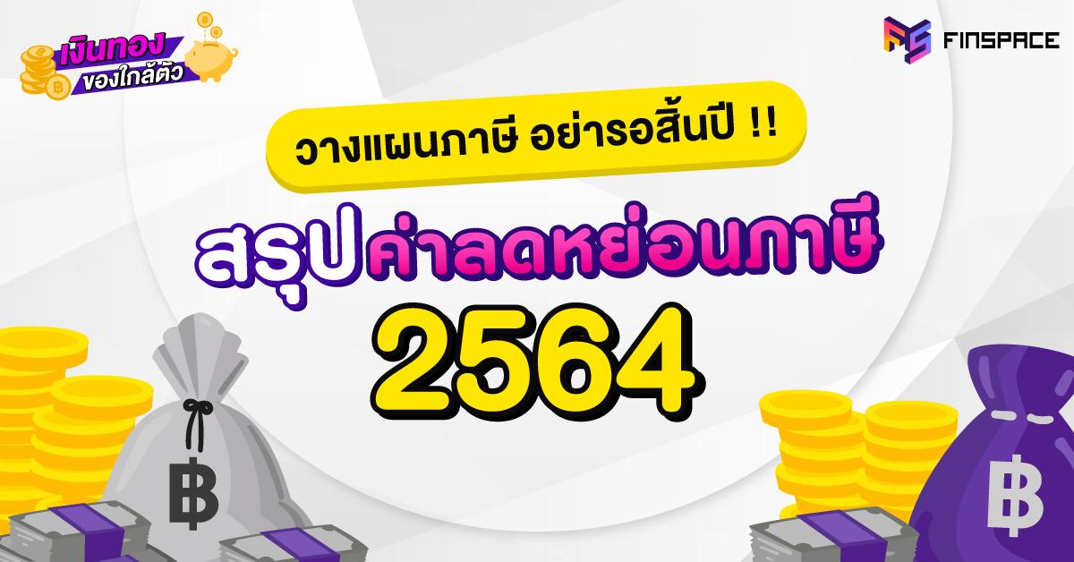 ลดหย่อนภาษี 2564