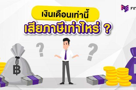 วิธีคำนวณภาษี 2563 เงินเดือนเท่านี้ เสียภาษีเท่าไหร่ ?