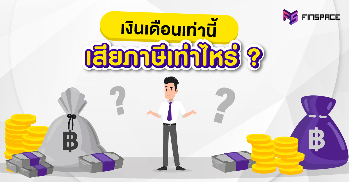เสียภาษีเท่าไหร่ ตามเงินเดือน