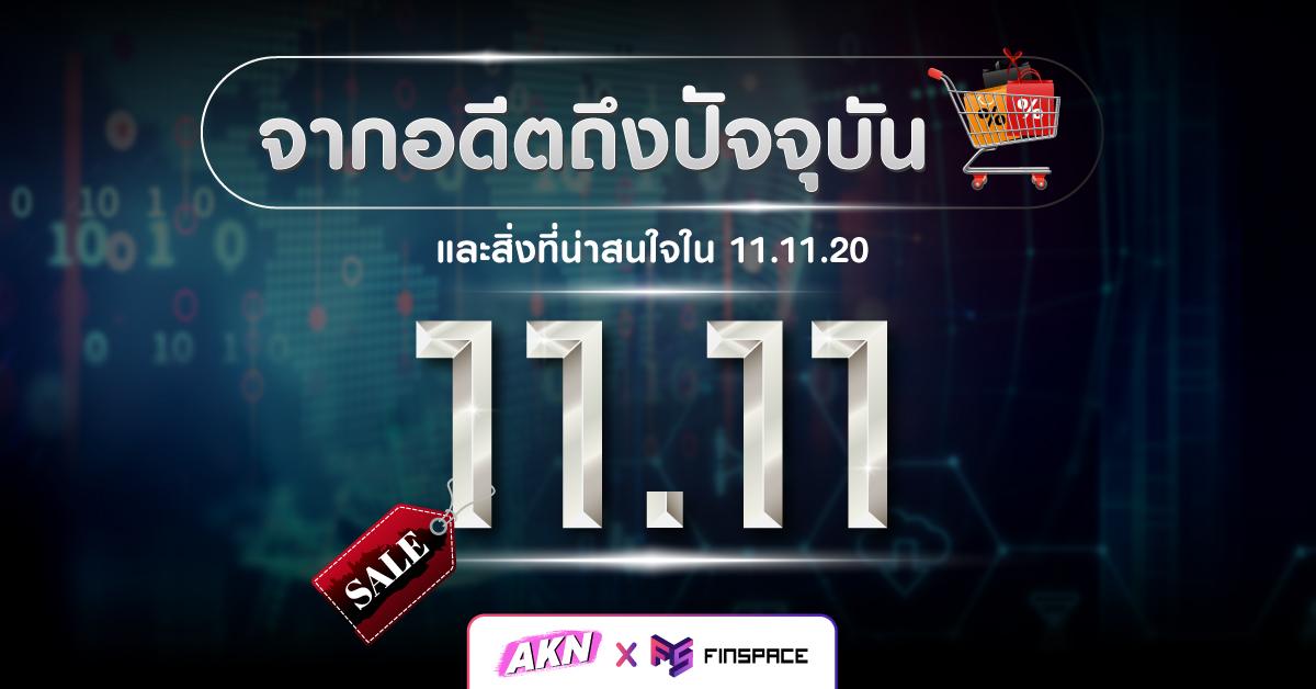 11.11 จากอดีตถึงปัจจุบัน และสิ่งที่น่าสนใจใน 11.11.2020