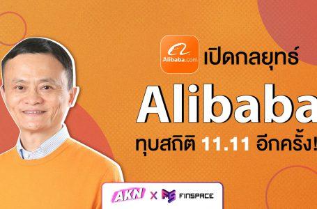เปิดกลยุทธ์อาลีบาบา หลังทุบสถิติ 11.11 อีกครั้ง !! AKN x FinSpace