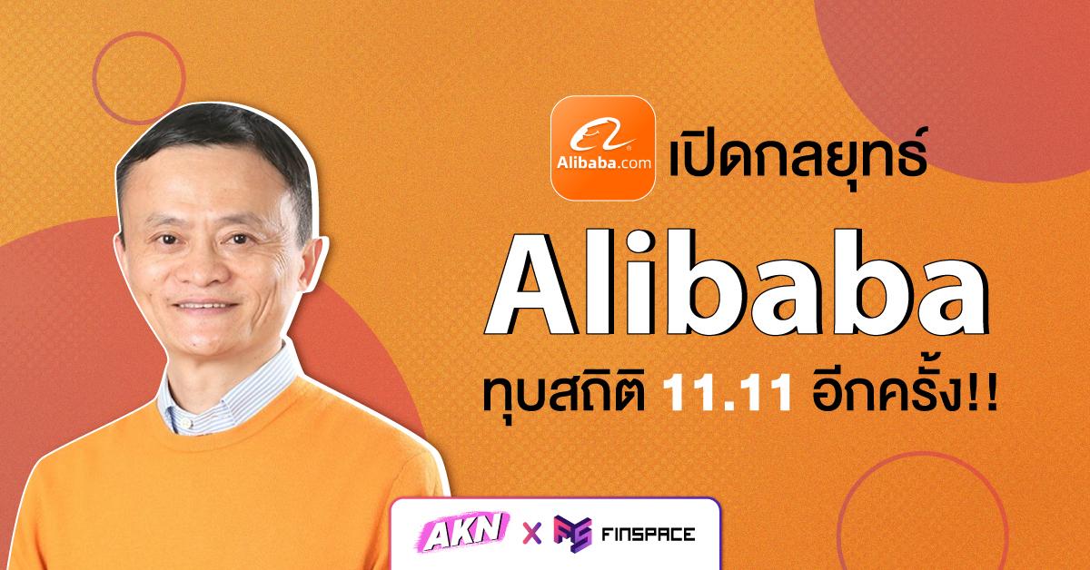 alibaba strategy