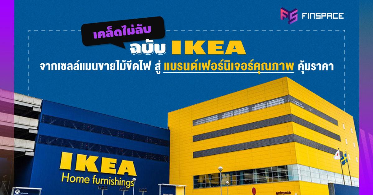 เคล็ดไม่ลับฉบับ IKEA จากเซลล์แมนขายไม้ขีดไฟ… สู่แบรนด์เฟอร์นิเจอร์คุณภาพคุ้มราคา