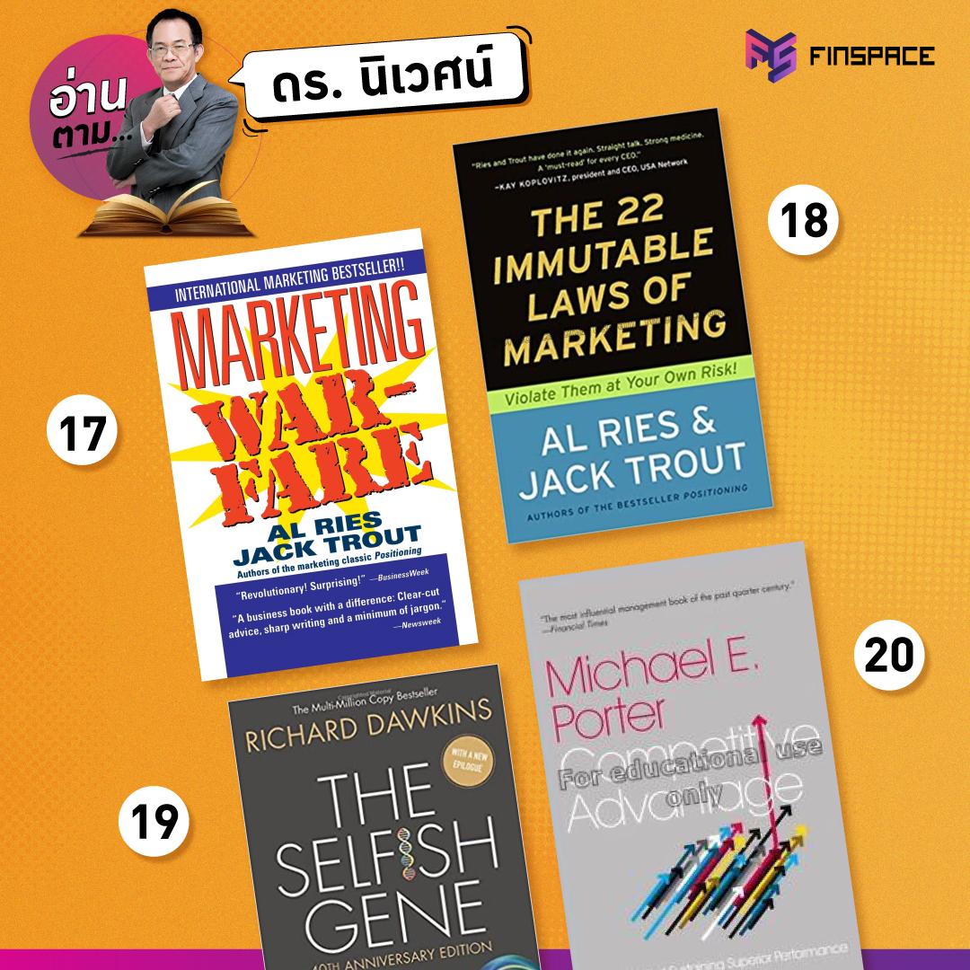 Marketing Warfare The 22 immutable laws of marketing The Selfish Gene Competitive advantage