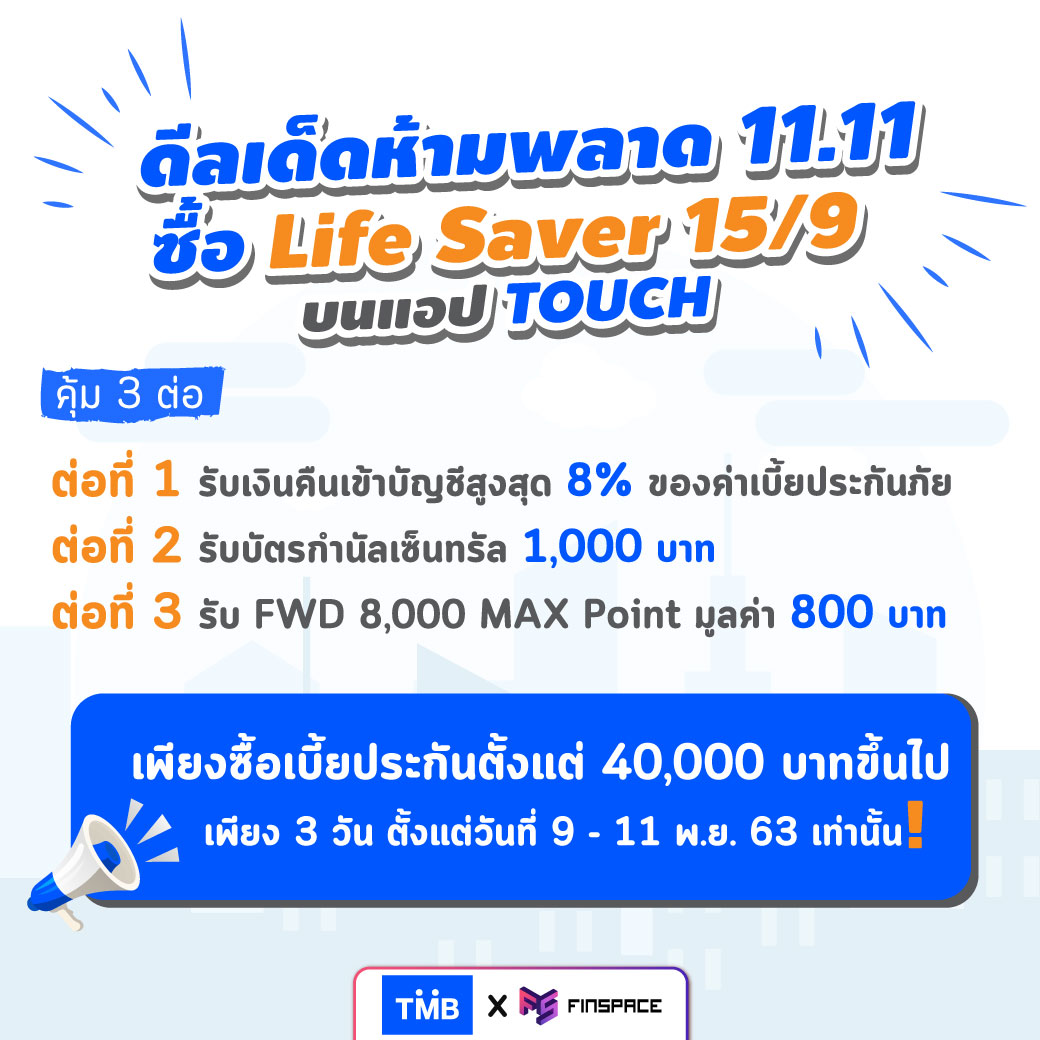 Promotion TMB Life Saver 15/9