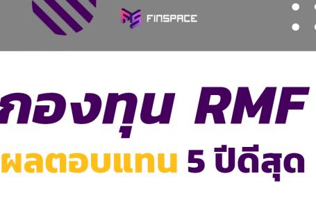 20 กองทุน RMF ลดหย่อนภาษี [ผลตอบแทนดีสุด]