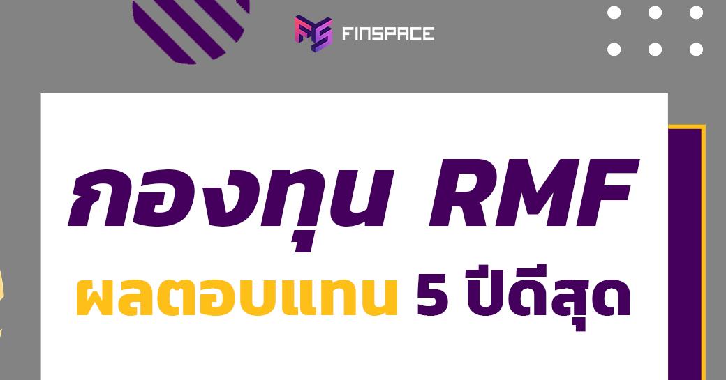 Top 20 RMF