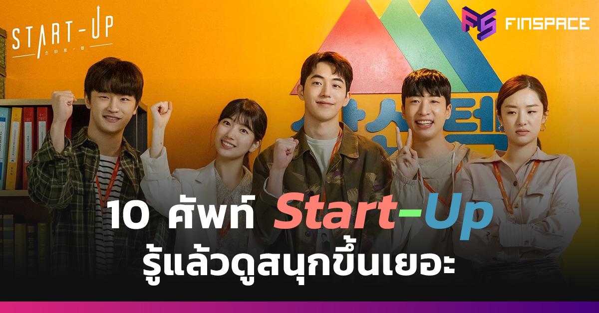 เข้าใจ 10 คำศัพท์วงการ Start-Up !!! จากซีรีย์เกาหลี Start-up