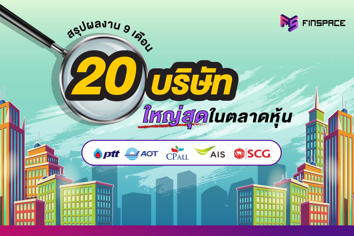 20 บริษัทใหญ่ที่สุดในตลาดหุ้นไทย