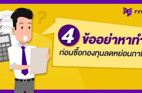 4 ข้ออย่าหาทำ ! ก่อนซื้อกองทุนลดหย่อนภาษี