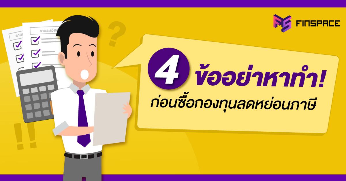 4-ข้ออย่าหาทำ-SSF-RMF