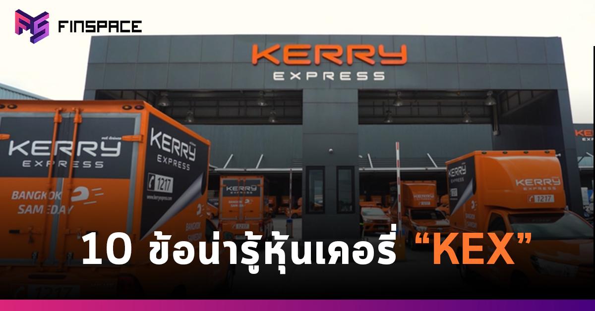 สรุป IPO KEX