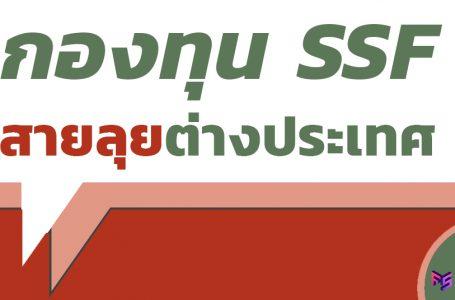 กองทุน SSF ลงทุนต่างประเทศ เลือกกองไหนดี ?