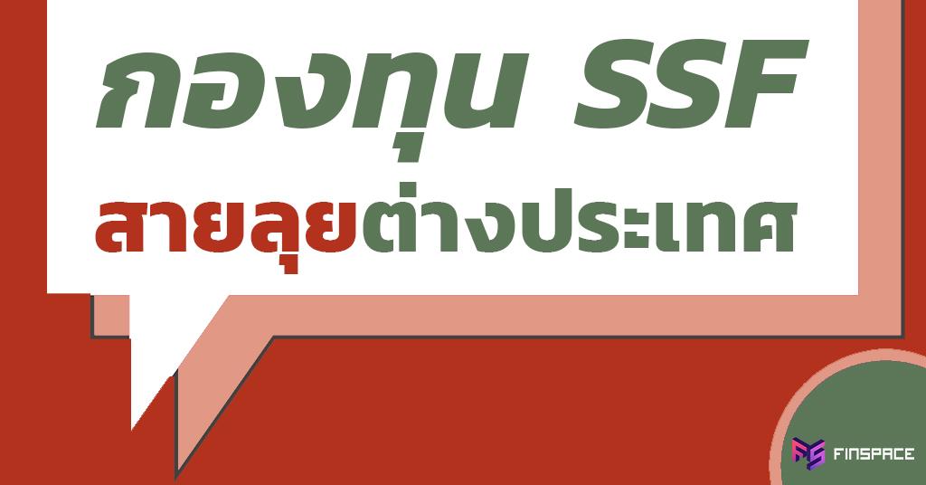 SSF กองต่างประเทศ