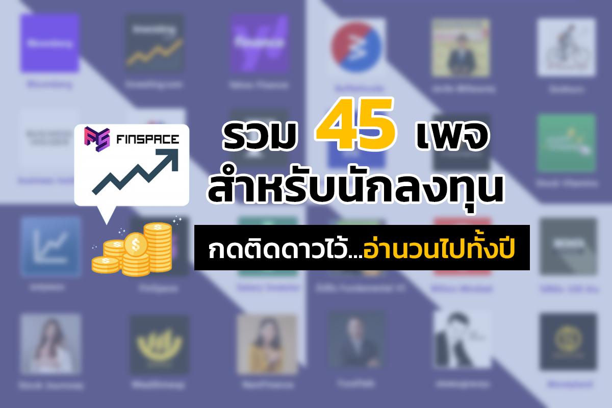 รวม 45 เพจ สำหรับนักลงทุน รวมเพจการเงิน เพจหุ้น กองทุน อัพเดท ปี 2021
