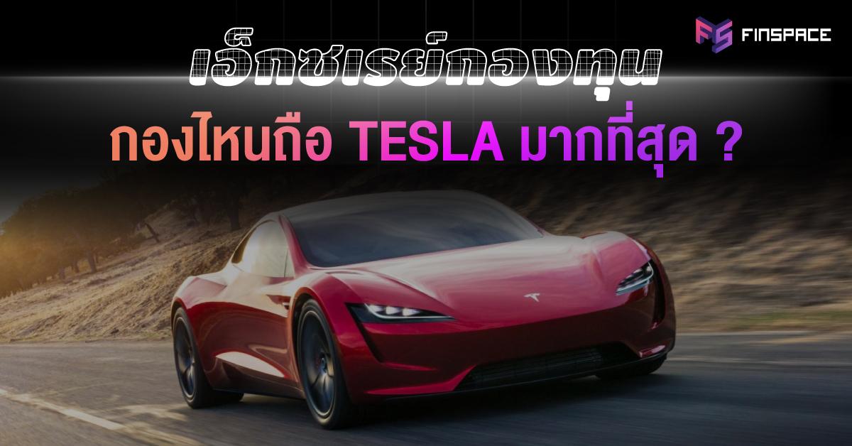 กองทุนไหนถือ Tesla มากที่สุด? ศึกษาจากการแกะ Factsheet