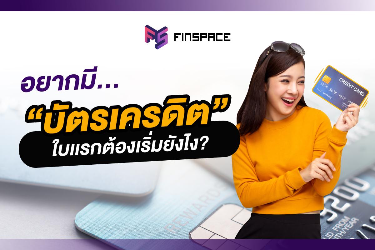 บัตรเครดิตใบแรก ไม่ยาก !! ต้องเริ่มยังไง ? เลือกแบบไหนดี มีคำตอบ – FinSpace