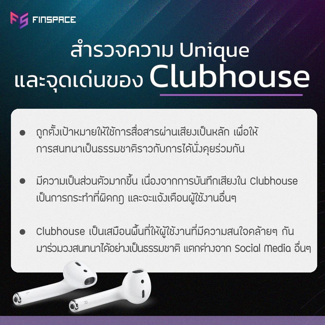 จุดเด่นของ Clubhouse