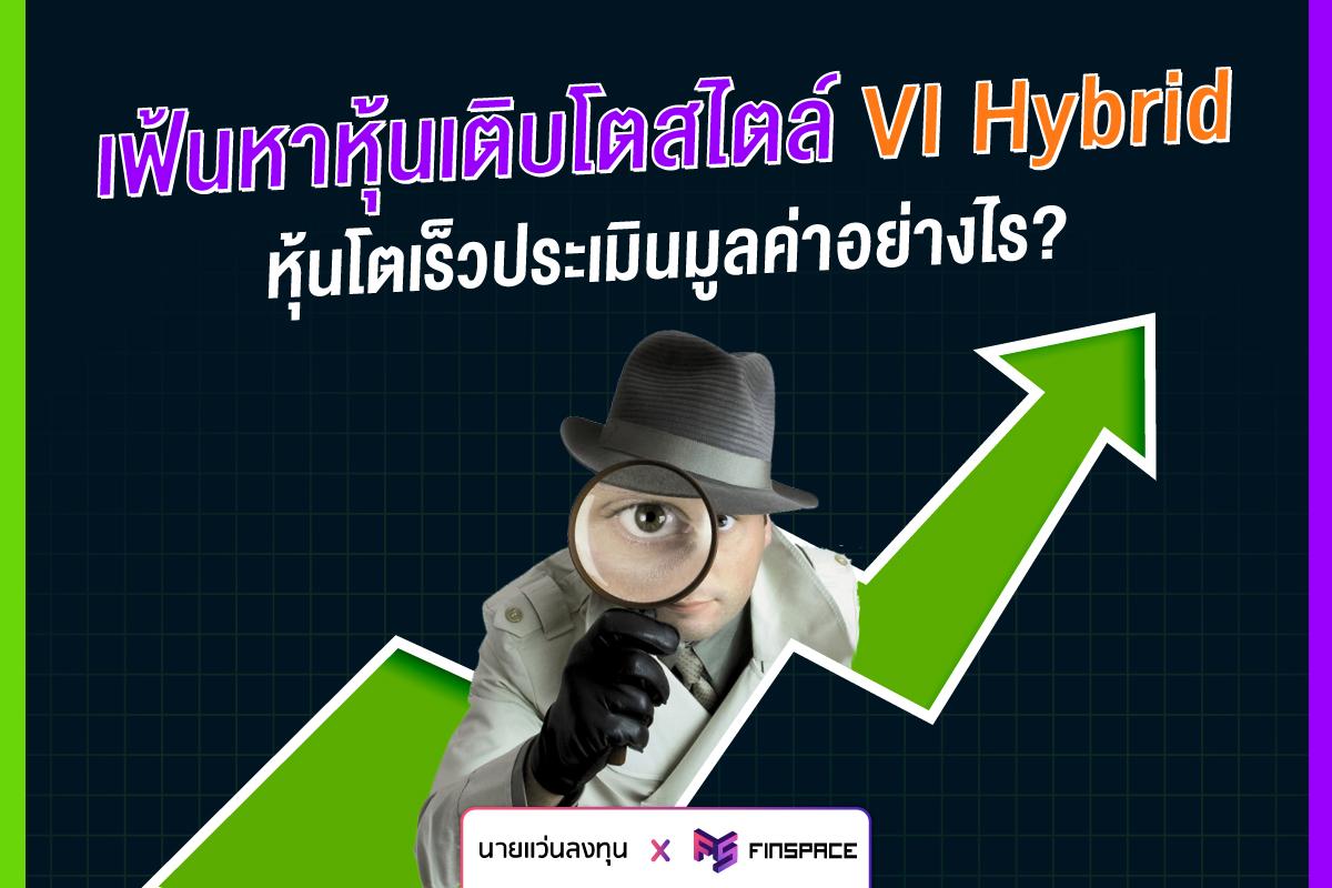 การประเมินมูลค่าหุ้นโตเร็ว ทำอย่างไร ? เฟ้นหาหุ้นเติบโตสไตล์ VI Hybrid