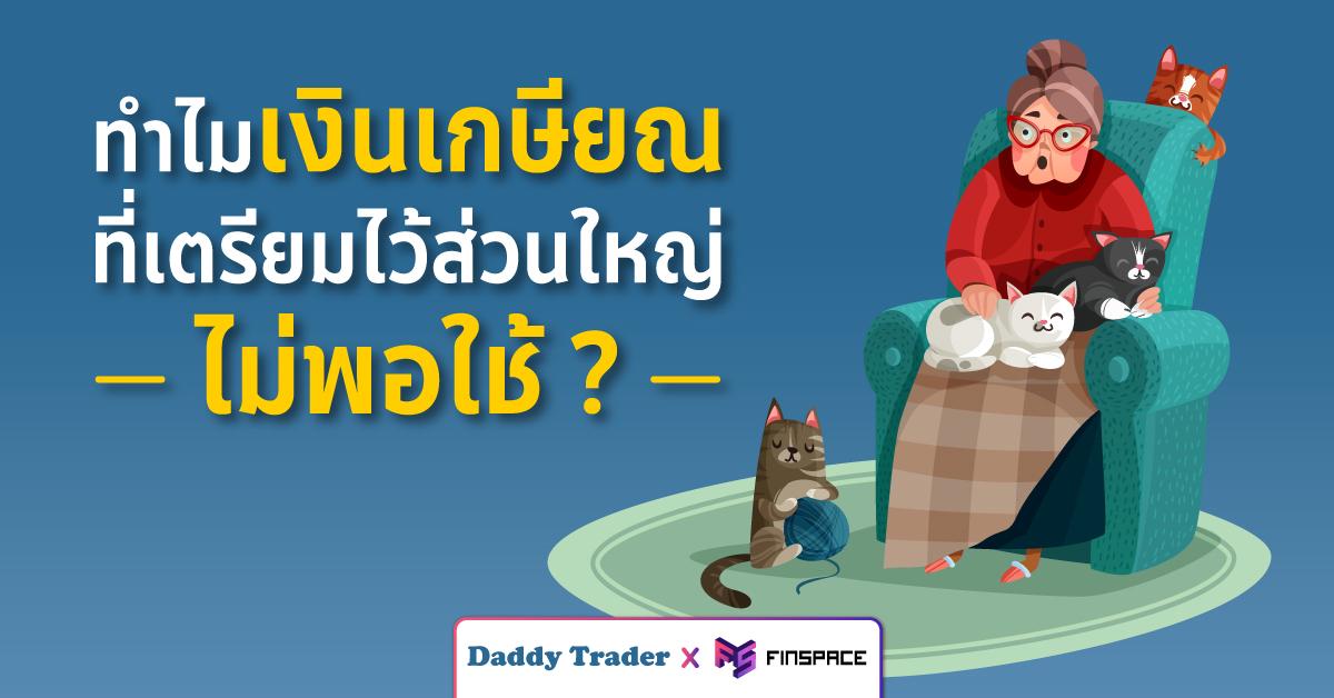 ทำไมเงินเกษียณที่เตรียมไว้ ส่วนใหญ่ไม่พอใช้ ? DaddyTrader x FinSpace