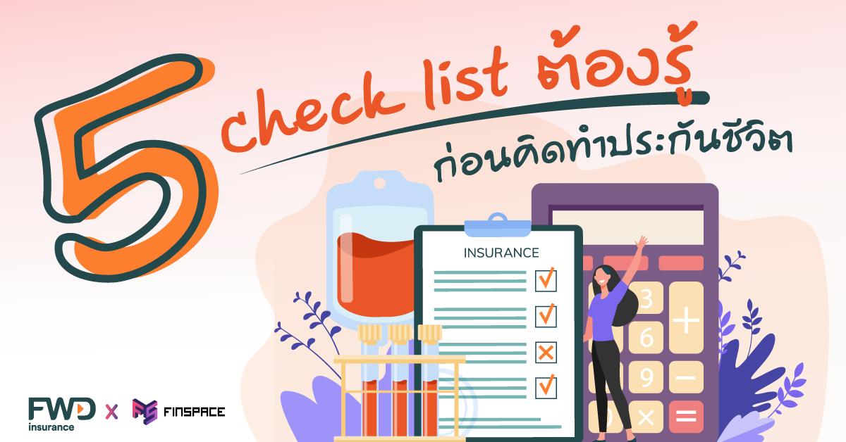 5-Checklist-ก่อนทำประกันชีวิต
